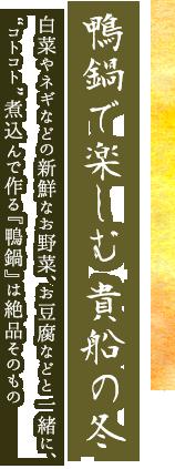 """本物の鴨は""""甘さ・歯ごたえ""""が違う 鴨鍋で楽しむ 貴船の冬 白菜やネギなどの新鮮なお野菜、お豆腐などと一緒に、 """"コトコト""""煮込んで作る『鴨鍋』は絶品そのもの"""