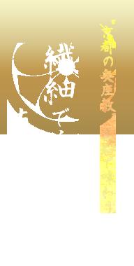 """""""京都の奥座敷""""貴船で味わう繊細で美しい真の京会席"""