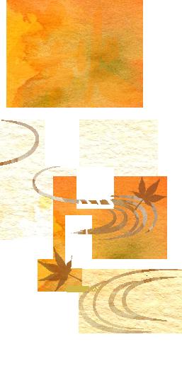 秋 川魚料理